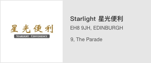 Starlight Chinese Supermarket 星光便利