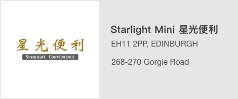 Starlight Chinese Mini Market 星光便利